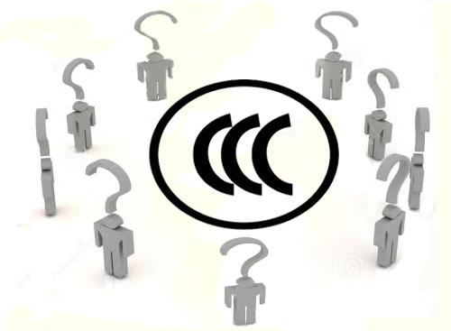 企业3C认证条件