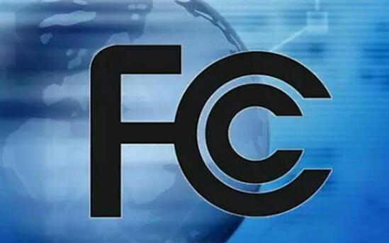 FCC认证准备资料