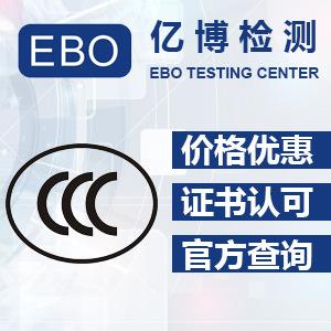 3C认证办理机构