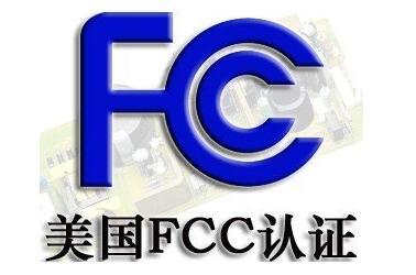 FCC认证标准