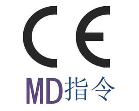 机械欧盟CE认证标准