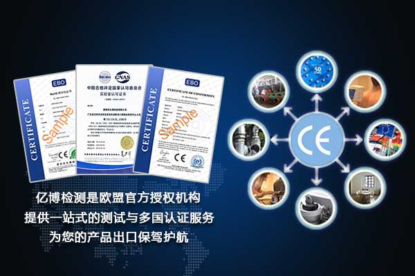 CE认证有哪几家认证机构